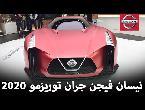 العرب اليوم - بالفيديو تعرف على نيسان فيغن غران توريزمو 2020 الاختبارية لتصاميم المستقبل