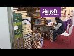 شاهد اهتمامات السعوديين في معرض الرياض للكتاب