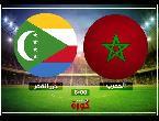 شاهد بثّ مباشر لمباراة المغرب وجزر القمر