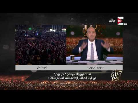 العرب اليوم - شاهد  عمرو أديب يتغزل في محمد النني بعد هدفه في مرمى الكاميرون