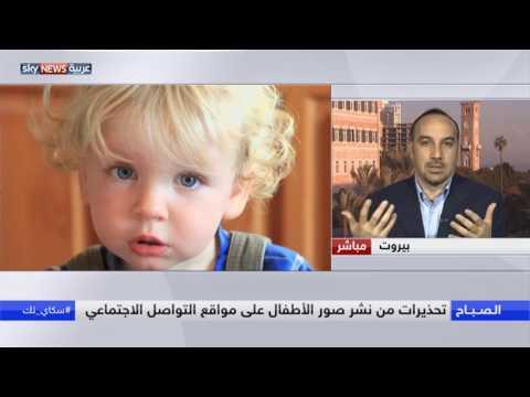 العرب اليوم - بالفيديو تحذيرات من نشر صور الأطفال على مواقع التواصل الاجتماعي