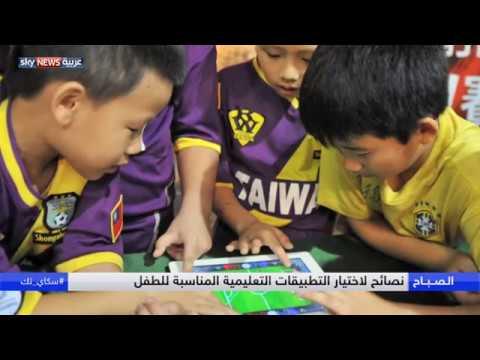 العرب اليوم - شاهد كيف تختار التطبيقات التعليمية المناسبة لطفلك