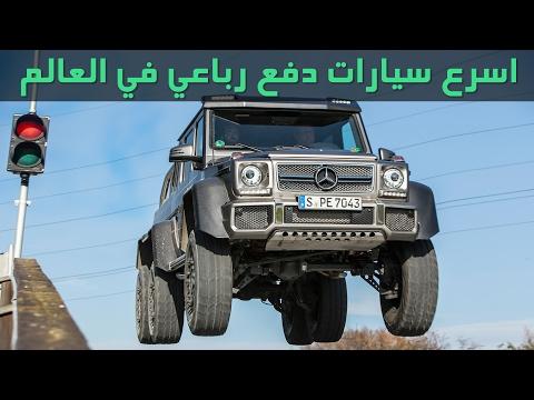 العرب اليوم - شاهد  أسرع 5 سيارات دفع رباعي في العالم