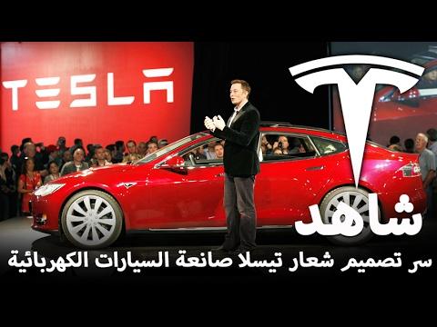 العرب اليوم - سر تصميم شعار شركة تيسلا صانعة السيارات الكهربائيةtesla