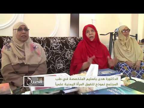 العرب اليوم - شاهد نموذج لتفوق المرأة اليمنية علميًا