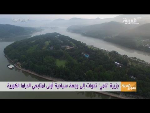 العرب اليوم - الدراما الكورية تحول جزيرة نامي لوجهة سياحية