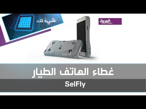 العرب اليوم - شاهد هاتف ذكي يتحول إلى طائرة درون لالتقاط السيلفي
