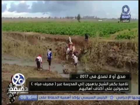 العرب اليوم - بالفيديو طلاب يذهبون إلى  المدرسة عبر مصرف صحي