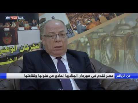 العرب اليوم - شاهد مصر تقدم نماذج من فنونها وثقافتها في مهرجان الجنادرية