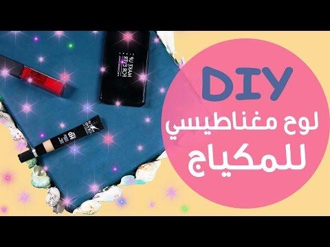 العرب اليوم - بالفيديو طريقة عمل اللوح المغناطيسي للمكياج