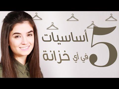 العرب اليوم - بالفيديو 5 أساسيات يجب أن تكون في خزانة كل فتاة