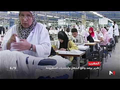 العرب اليوم - شاهد عدم توفر العاملين في المغرب على عقود عمل