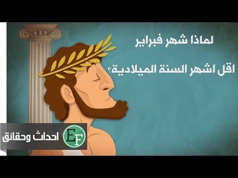 العرب اليوم - شاهد هل تعلم لماذا شهر فبراير يحوي 28 يومًا فقط