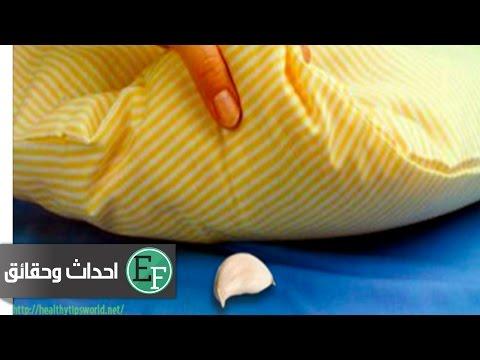 العرب اليوم - شاهد هل تعلم ماذا يحدث عند وضع الثوم تحت الوسادة قبل النوم