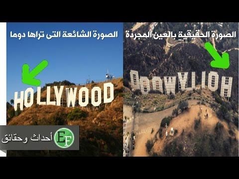 العرب اليوم - بالفيديو كيف تصبح صور رموز العالم عند مشاهدتها من زاوية أخرى