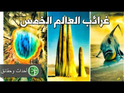 العرب اليوم - شاهد غرائب العالم الخمس التي لا يوجد لها تفسير إلى الآن