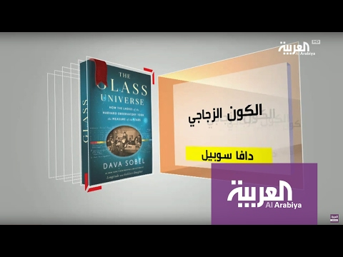 العرب اليوم - بالفيديو برنامج كل يوم كتاب يستعرض الكون الزجاجي