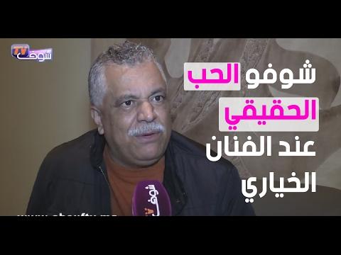 العرب اليوم - شاهد   الحب الحقيقي عند الفنان الخياري