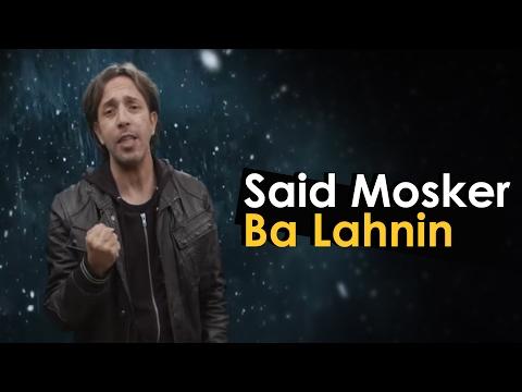 العرب اليوم - بالفيديو  سعيد موسكير يطرح أغنيته الجديدة با الحنين