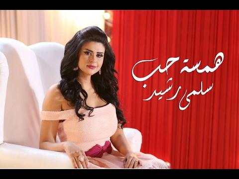العرب اليوم - شاهد سلمى رشيد تغني همسة حب