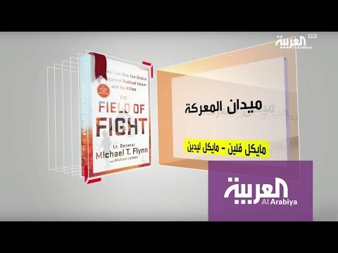 العرب اليوم - بالفيديو  تعرف على كتاب ميدان المعركة