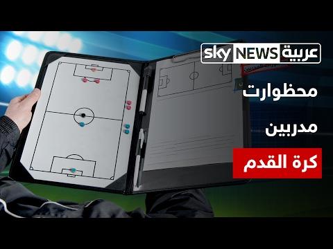 العرب اليوم - شاهد أكثر ما يكرهه أشهر مدربي كرة القدم في العالم