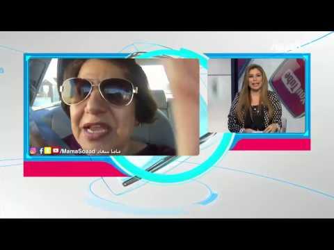العرب اليوم - العراقية ماما سعاد تؤكد أن الناس أحبوها من اليوتيوب