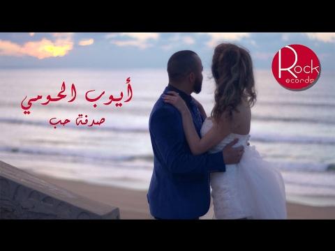 العرب اليوم - شاهد أحدث أغنيات أيوب الحومي أغنية باللهجة المغربية
