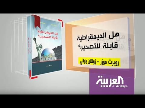العرب اليوم - شاهد كل يوم كتاب هل الديمقراطية قابلة للتصدير