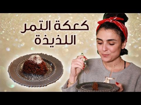العرب اليوم - شاهد طريقة إعداد كعكة التمر
