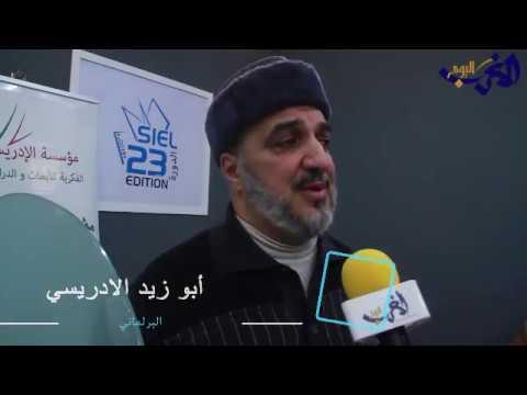 العرب اليوم - شاهد  تصريحات البرلماني أبو زيد عن حزب بنكيران