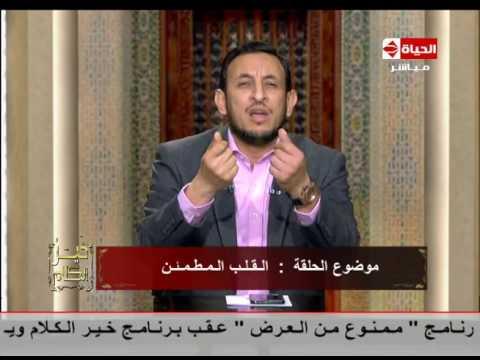 العرب اليوم - شاهد الشيخ رمضان عبد المعز  يكشف فضل الحرص علي ذكر الله