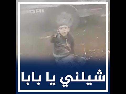 العرب اليوم - شاهد صرخة طفل سوري بتر القصف ساقيه