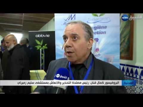 العرب اليوم - أطباء مستشفى سليم زميرلي يبحثون أمراض المكوث في المستشفيات