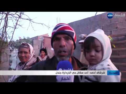 العرب اليوم - عائلات مشرّدة بعد الفيضانات في بلدية جندل