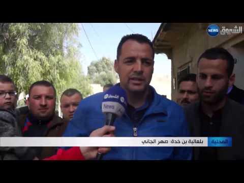 العرب اليوم - ارتفاع حصيلة قتلى جريمة الشرطي في بلدية الجيلالي بن عمار