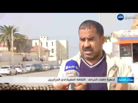 العرب اليوم - أجهزة إطفاء الحرائق ضمن الثقافة المغيبة لدى الجزائريين