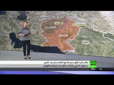 العرب اليوم - شاهد  باكستان تغلق حدودها مع أفغانستان