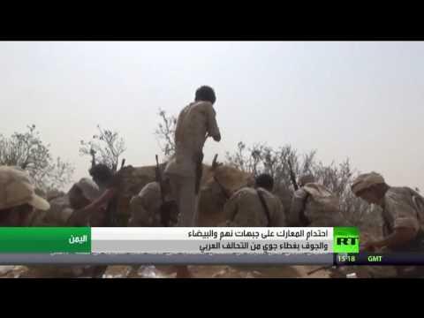 العرب اليوم - شاهد  احتدام القتال على جبهات يمنية عدة