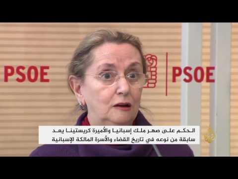 العرب اليوم - شاهد  محكمة إسبانية تسجن زوج أخت الملك