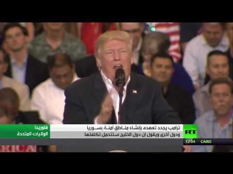 العرب اليوم - بالفيديو  الرئيس الأميركي يعلن إقامة مناطق آمنة في سورية