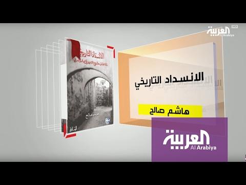 العرب اليوم - شاهد الإنسداد التاريخي خلال كل يوم كتاب