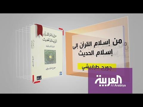 العرب اليوم - بالفيديو تعرف على كتاب من إسلام القرآن إلى إسلام الحديث