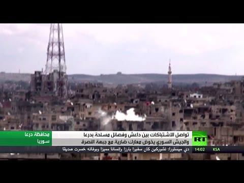العرب اليوم - شاهد اشتباكات بين داعش ومسلحين في ريف درعا