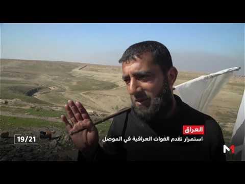 العرب اليوم - شاهد تقدم القوات العراقية في مدينة الموصل