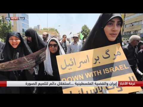 العرب اليوم - شاهد إيران والقضية الفلسطينية استغلال دائم لتلميع الصورة