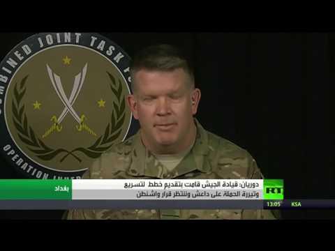العرب اليوم - دوريان يؤكد أن القوات الروسية تعرضت لإطلاق نار في الموصل