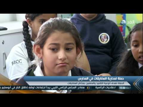 العرب اليوم - بالفيديو مصري يطلق حملة لوقف المضايقات في المدارس