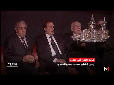 العرب اليوم - مسار الفنان الراحل محمد حسن الجندي