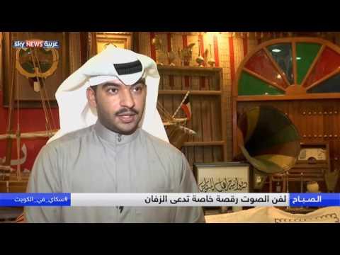 العرب اليوم - شاهد الديوانيات في الكويت تتميز بعراقة الماضي لأجيال الحاضر